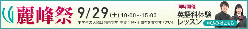 麗峰祭(文化祭)2018年9月29日(土)10:00~15:00