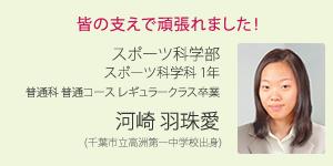 student_kawasaki_20160705