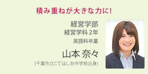 student_shinro_20160603_04