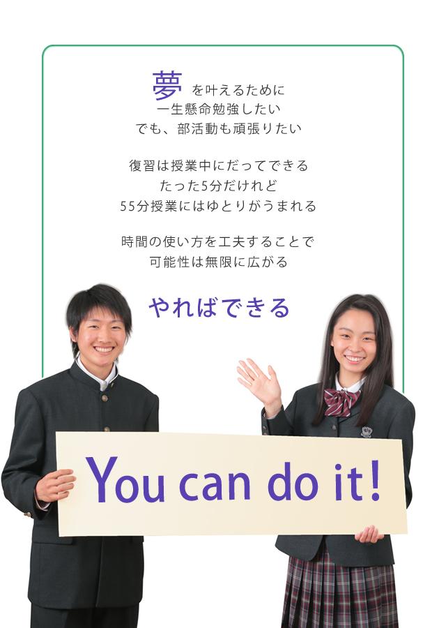 夢を叶えるために一生懸命勉強したいでも、部活動も頑張りたいやればできる