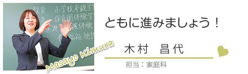 teacher_kimura
