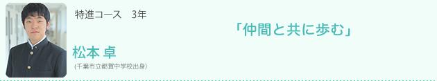 tokushin01_2017.jpg