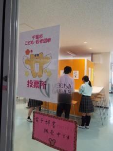 Uカフェで投票が行われました