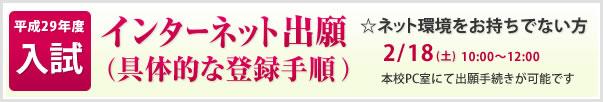 平成29年度入試 インターネット出願(具体的な登録手順)