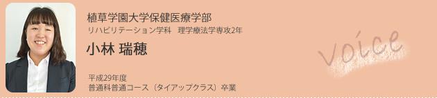 student_kobayashi2019