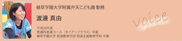 student_watanabe2019